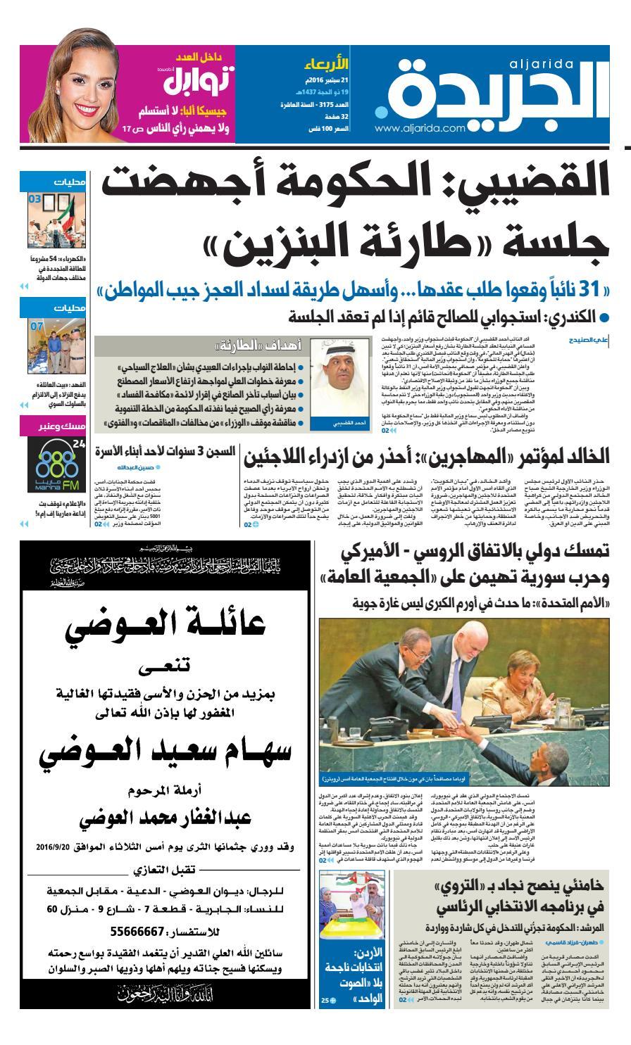 0bac3451f 2016 عدد الجريدة 21 سبتمبر by Aljarida Newspaper - issuu