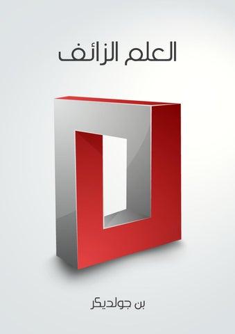 896e45ac7 العلم الزائف by Hussein Abusamra - issuu