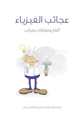 06e1bad49 عجائب الفيزياء by Hussein Abusamra - issuu