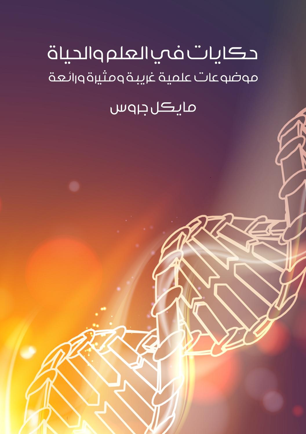 ca38f947d حكايات في العلم والحياة by Hussein Abusamra - issuu