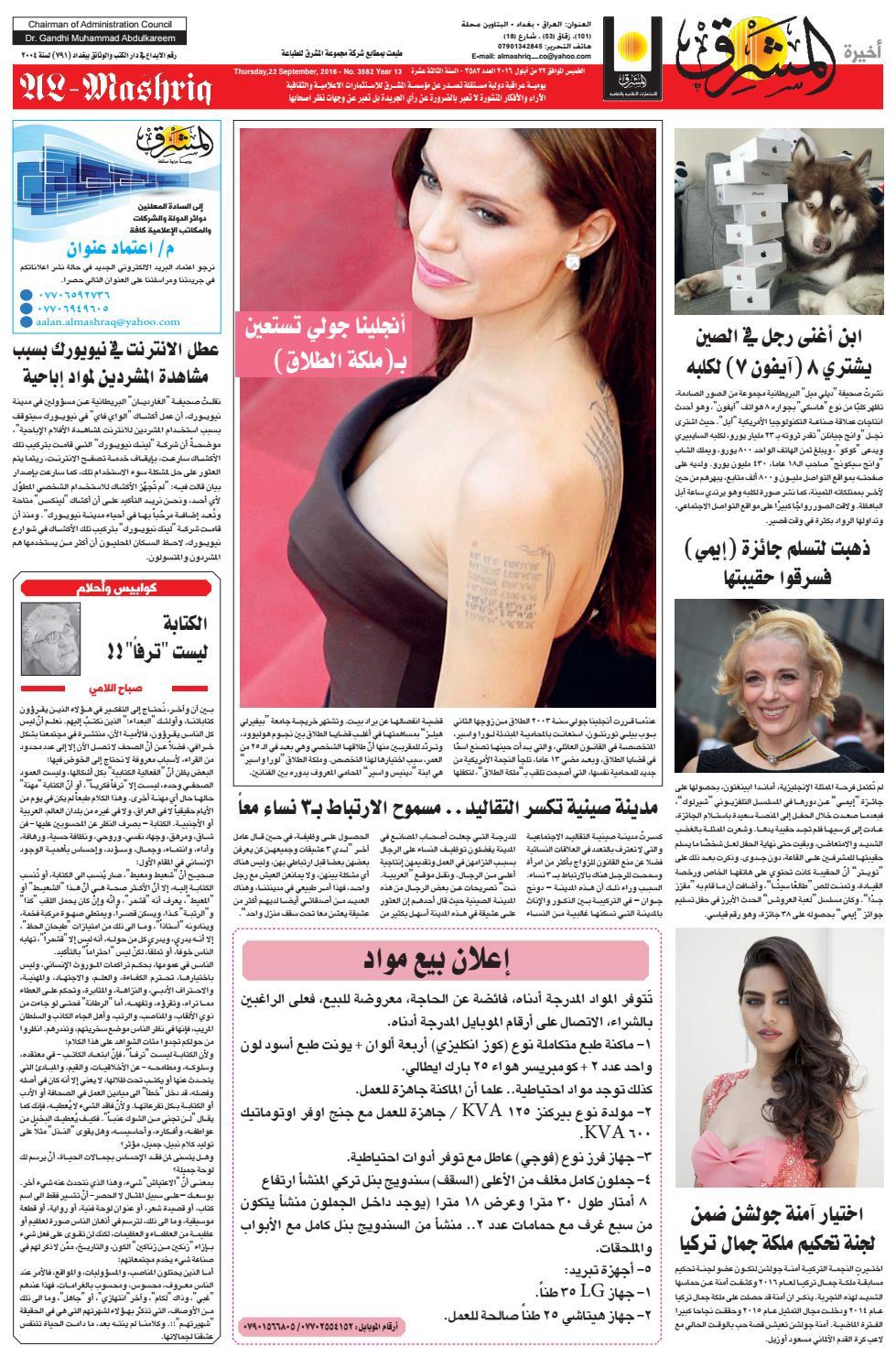 c9a587e72 3582 AlmashriqNews by Al Mashriq Newspaper - issuu