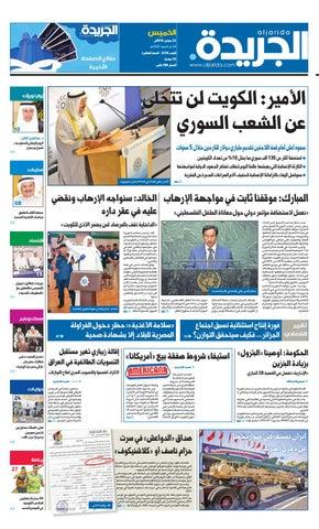 860be0655c8fb 2016 عدد الجريدة 22 سبتمبر by Aljarida Newspaper - issuu