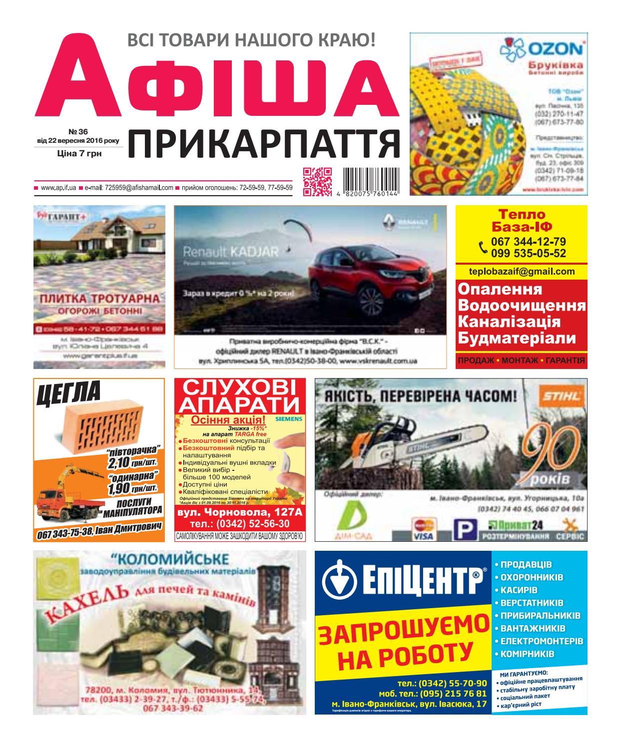 Афіша ПРИКАРПАТТЯ №36 by Olya Olya - issuu 7953f4df32d0c