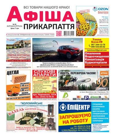 6b51b7b71d7d37 Афіша ПРИКАРПАТТЯ №36 by Olya Olya - issuu