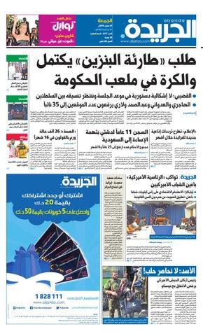 73c1a1700 عدد الجريدة 23 سبتمبر 2016 by Aljarida Newspaper - issuu