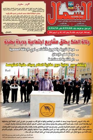 b717bdff47831 Achamal n° 844 le 05 juillet 2016 by Journal Achamal - issuu