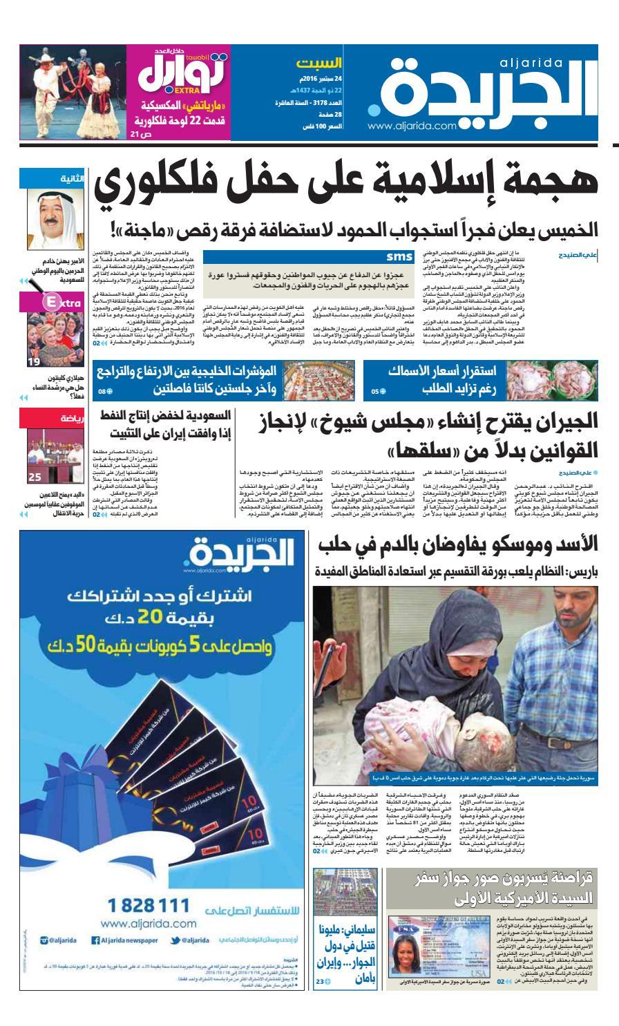 822edcc4ff7b0 2016 عدد الجريدة 24 سبتمبر by Aljarida Newspaper - issuu