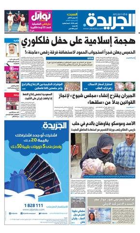 9c9b5f073 2016 عدد الجريدة 24 سبتمبر by Aljarida Newspaper - issuu