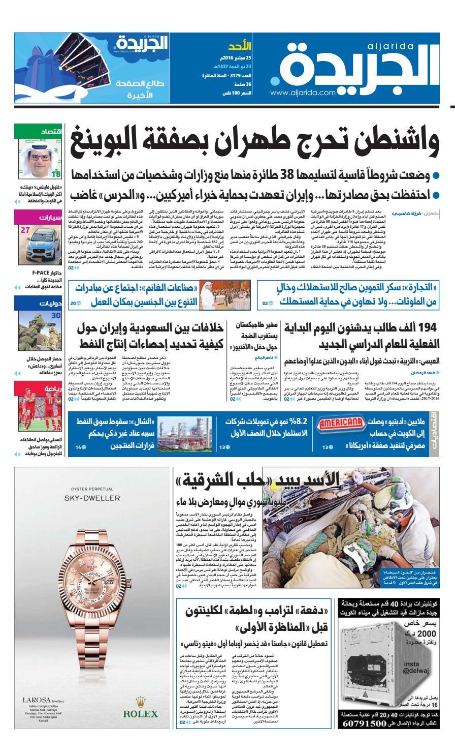 62c70e646ce2f 2016 عدد الجريدة 25 سبتمبر by Aljarida Newspaper - issuu