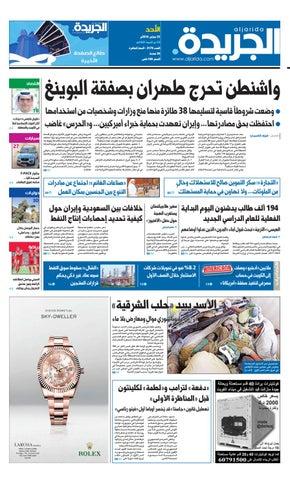 249de2e28b2e2 2016 عدد الجريدة 25 سبتمبر by Aljarida Newspaper - issuu