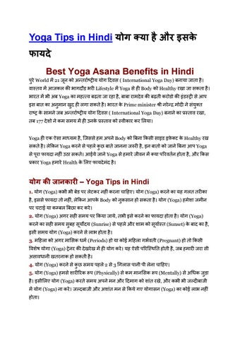 Yoga Tips In Hindi By Hindi Ke Bol