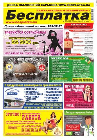 Besplatka  39 Харьков by besplatka ukraine - issuu 3d156d1044f