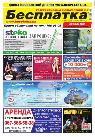 df29640be01f Besplatka  39 Днепр by besplatka ukraine - issuu