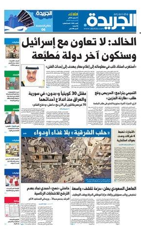 17ac3c9c3 2016 عدد الجريدة 27 سبتمبر by Aljarida Newspaper - issuu