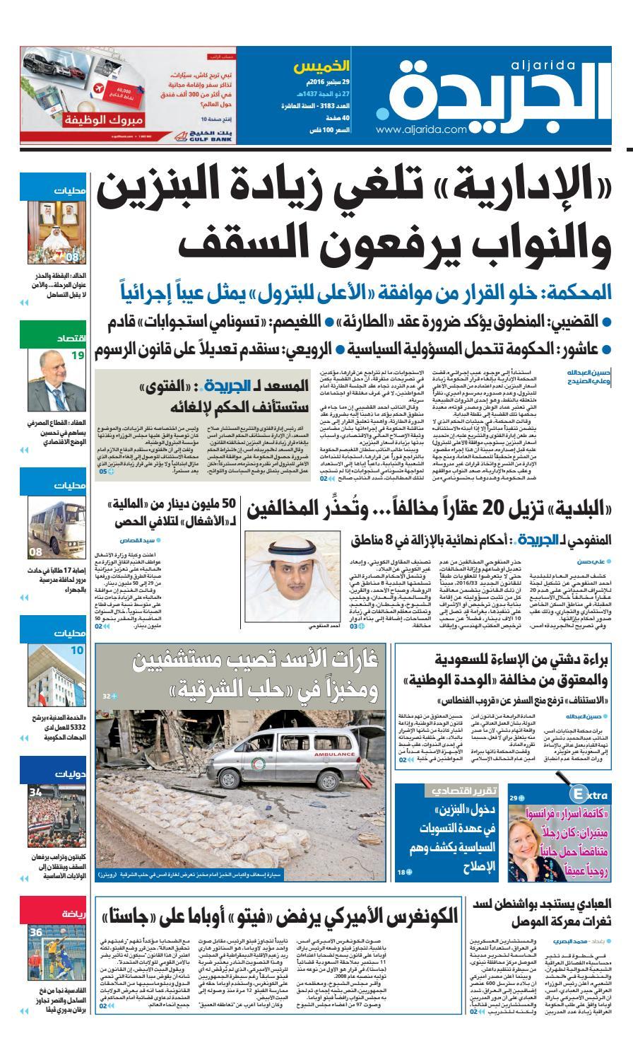 d6a4f2f7d عدد الجريدة 29 سبتمبر 2016 by Aljarida Newspaper - issuu