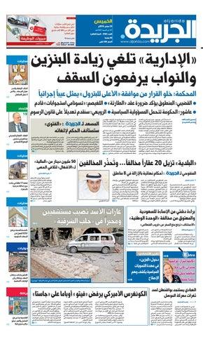 785c4b8c3 عدد الجريدة 29 سبتمبر 2016 by Aljarida Newspaper - issuu