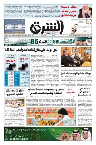 0a00cb4d7 صحيفة الشرق - العدد 1761 - نسخة الدمام by صحيفة الشرق السعودية - issuu