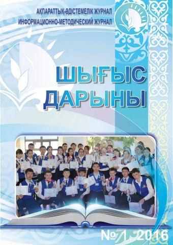 Шыгыс казакстан жаналыктары