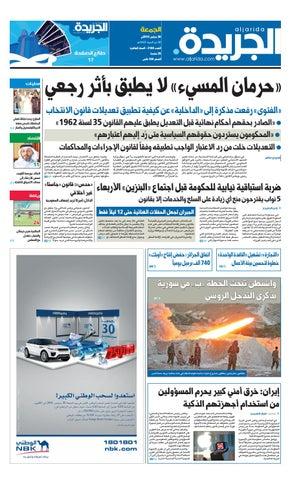 b69708ad0 عدد الجريدة 30 سبتمبر 2016 by Aljarida Newspaper - issuu