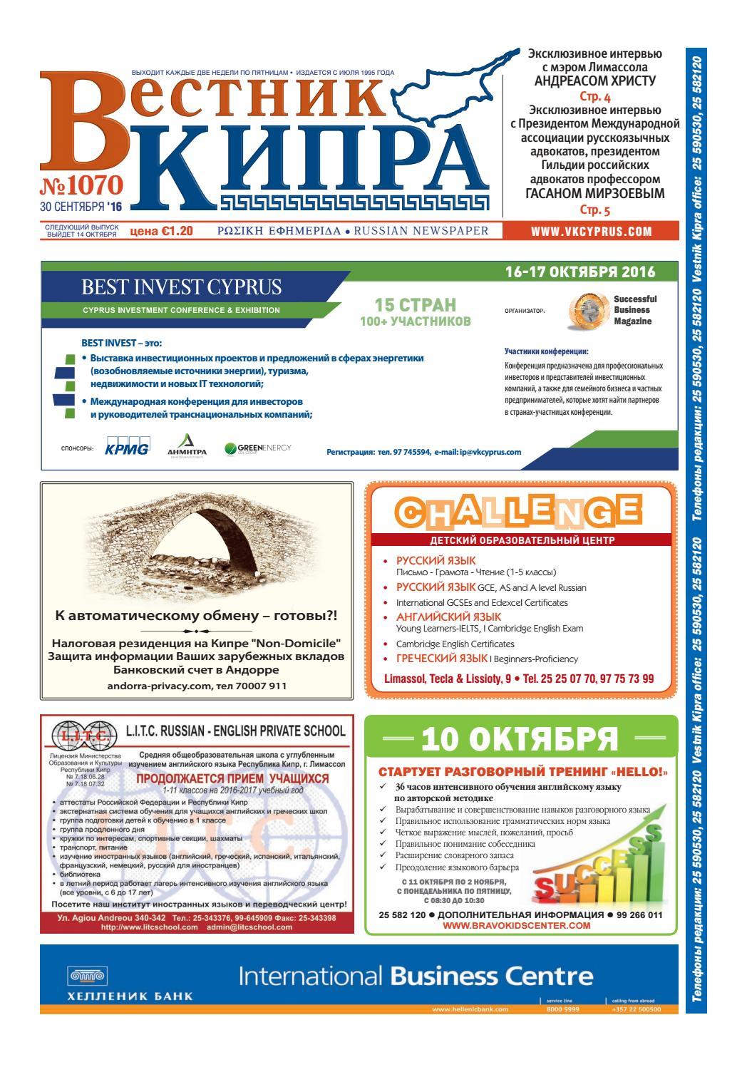 927fabc0ed38 Вестник Кипра №1070 by Вестник Кипра - issuu