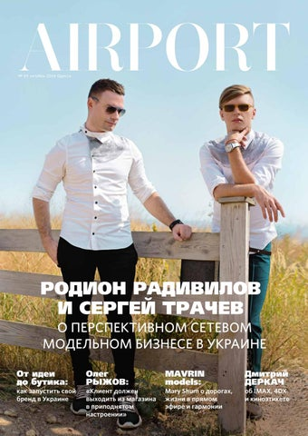 October 16 by Airport Magazine Odessa - issuu 43f1368d90e