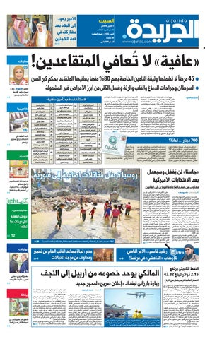 fdc7a5cd1 عدد الجريدة 01 أكتوبر 20161 by Aljarida Newspaper - issuu