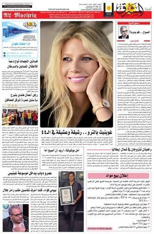 d9f9ff997ca44 3589 AlmashriqNews by Al Mashriq Newspaper - issuu