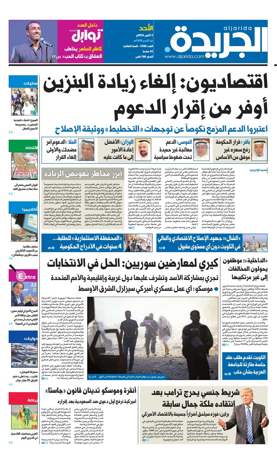 e23df4723 عدد الجريدة 02 أكتوبر 2016 by Aljarida Newspaper - issuu
