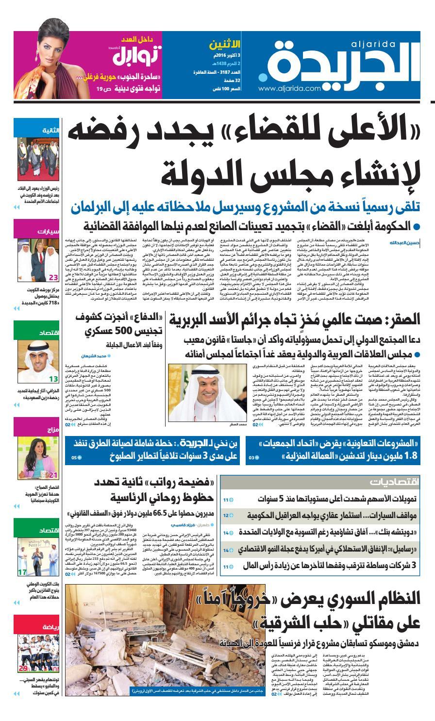 ee08d3c74 عدد الجريدة 03 أكتوبر 2016 by Aljarida Newspaper - issuu