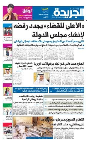 843c737aa03ba عدد الجريدة 03 أكتوبر 2016 by Aljarida Newspaper - issuu