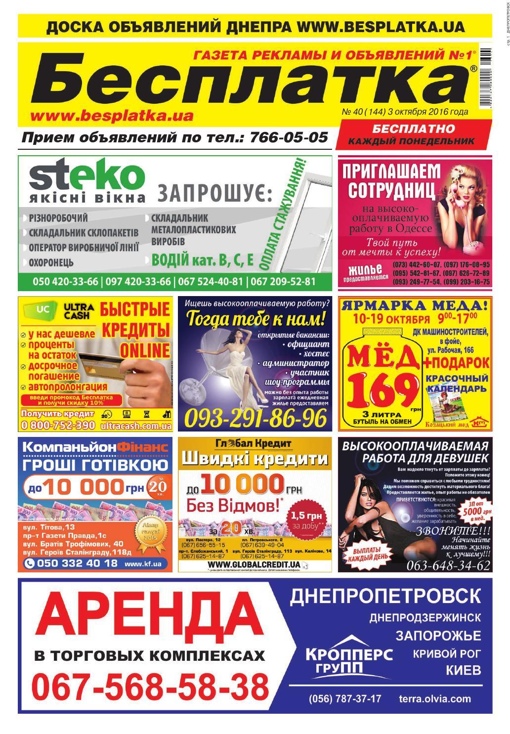7ce04f74b05b Besplatka  40 Днепр by besplatka ukraine - issuu