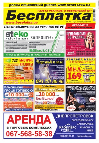 0ebbbdc4d458 Besplatka #40 Днепр by besplatka ukraine - issuu