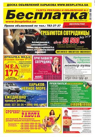 Besplatka  40 Харьков by besplatka ukraine - issuu b26ad4145b2