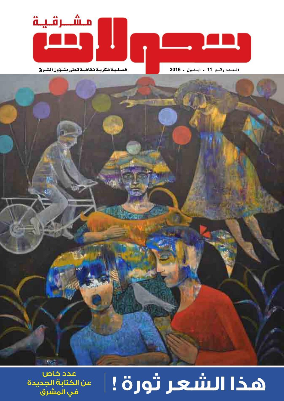 84910e821 تــــــــــــــــــــحولات مشرقية (1) نسخة الموقع by tahawolat - issuu