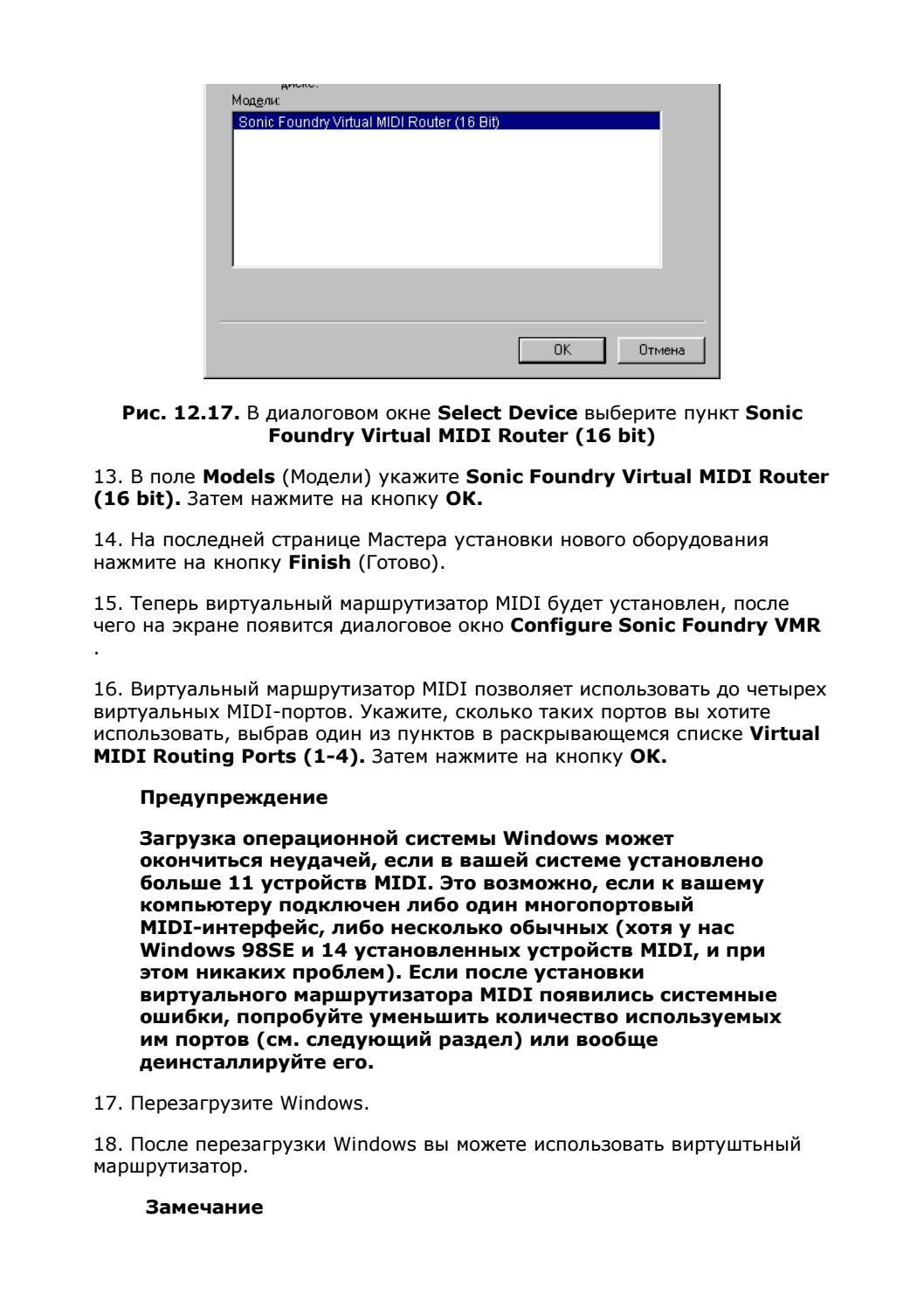 Sonic Foundry Virtual MIDI Router Windows 7 Скачать