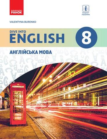 Ukread net 9 klas anglijska mova kolominova 2009 by UkRead.Net - issuu 8faa54c3e75f1