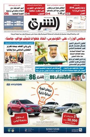 3f973dd7d صحيفة الشرق - العدد 420 - نسخة الدمام by صحيفة الشرق السعودية - issuu