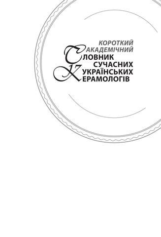 Page 1. С. к. Короткий академічний. ловник сучасних українських ерамологів fa5612814d996
