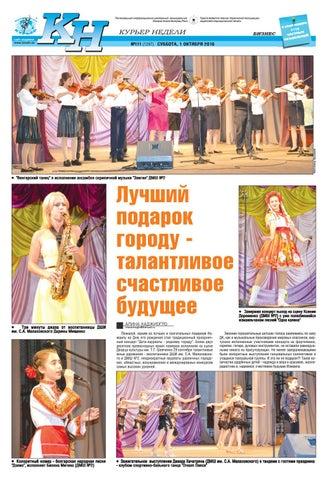 Курьер недели №111 за 1октября by Издательский дом