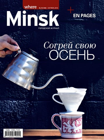 470bc2bd0b9 where Minsk - October  131 by where Minsk - issuu