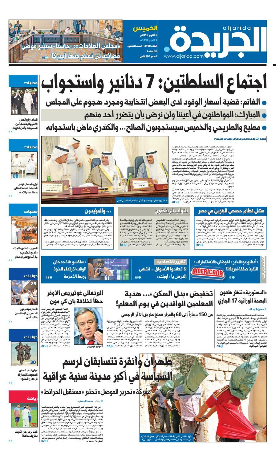 9737442cffa62 عدد الجريدة 06 أكتوبر 2016 by Aljarida Newspaper - issuu