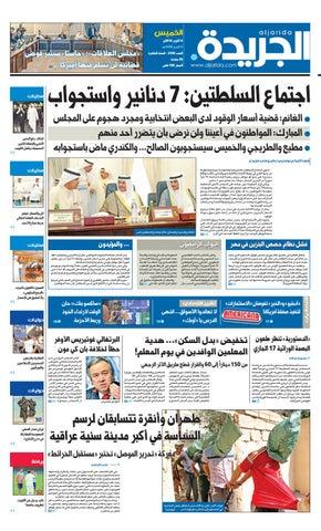 f95907f61 عدد الجريدة 06 أكتوبر 2016 by Aljarida Newspaper - issuu
