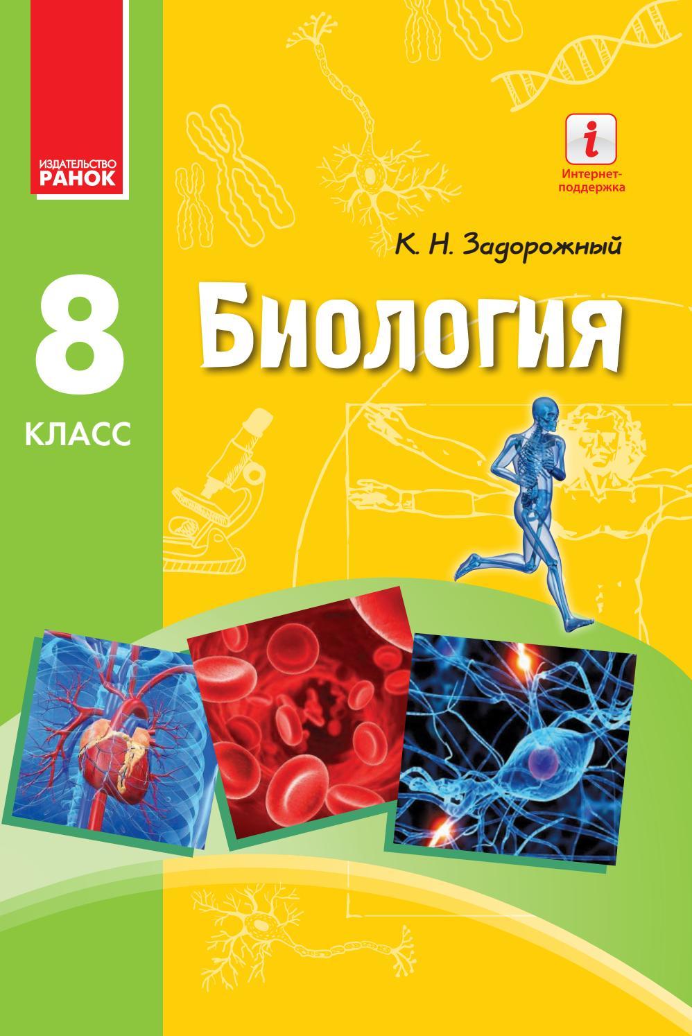 школа ua читать книги онлайн биология 8 учебник