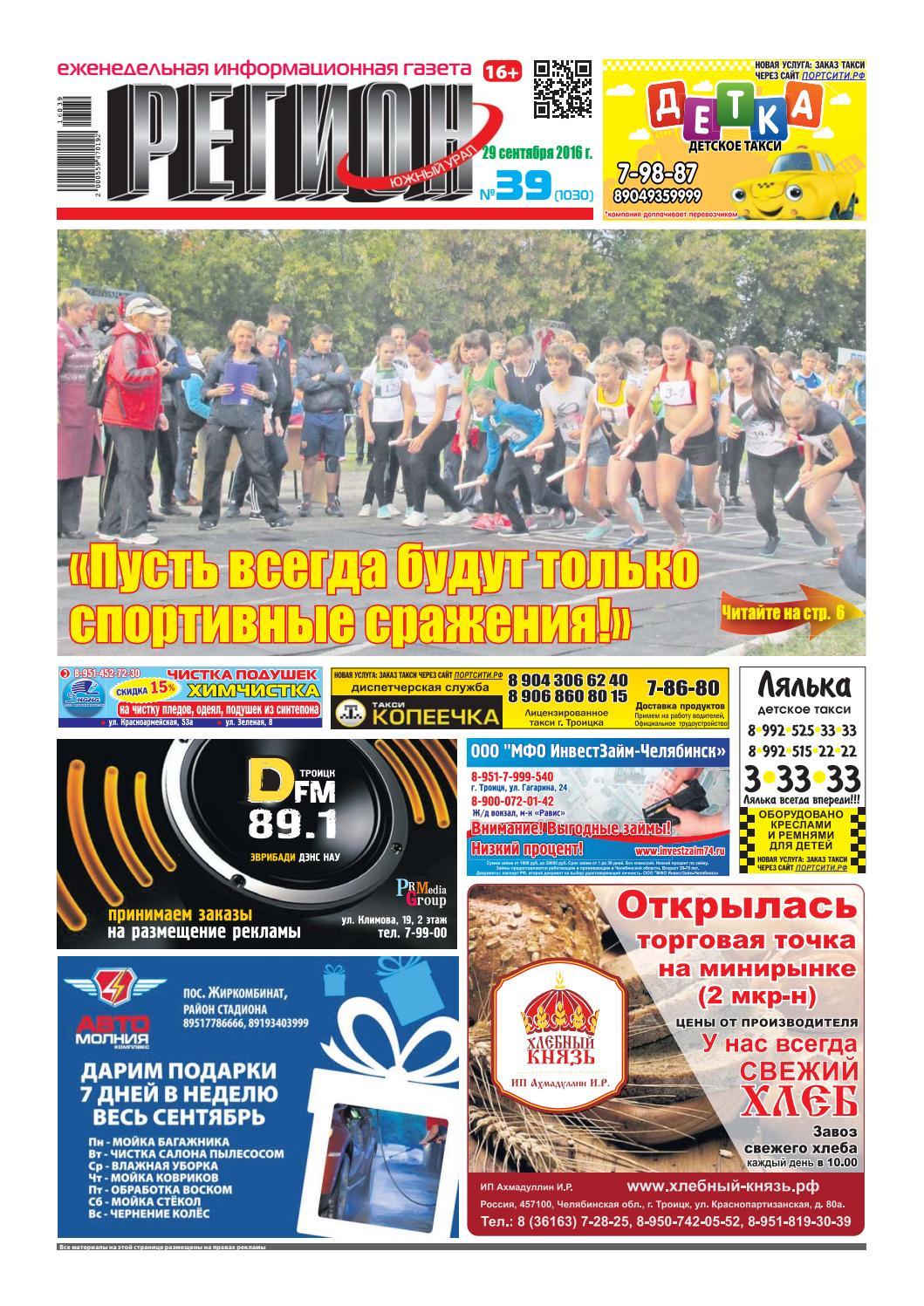 Агенство по раскрутке сайта Северная улица (город Троицк) интернет реклама в html