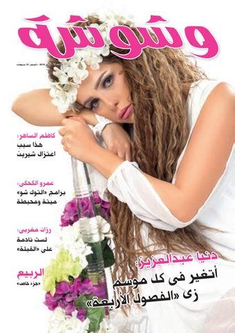 0ee9369db Washwasha 11 by Washwasha Magazine - issuu
