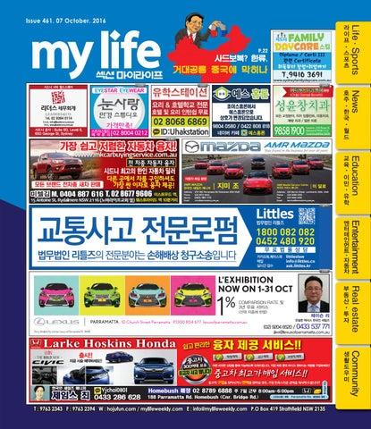 45ba144c88d Mylife 461호 10월 둘째주 by Hojunara - issuu
