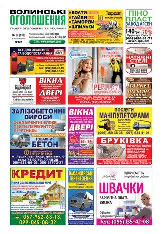 Волинські оголошення  38(619) by Марк-Медіа - issuu d73a76a649a3b