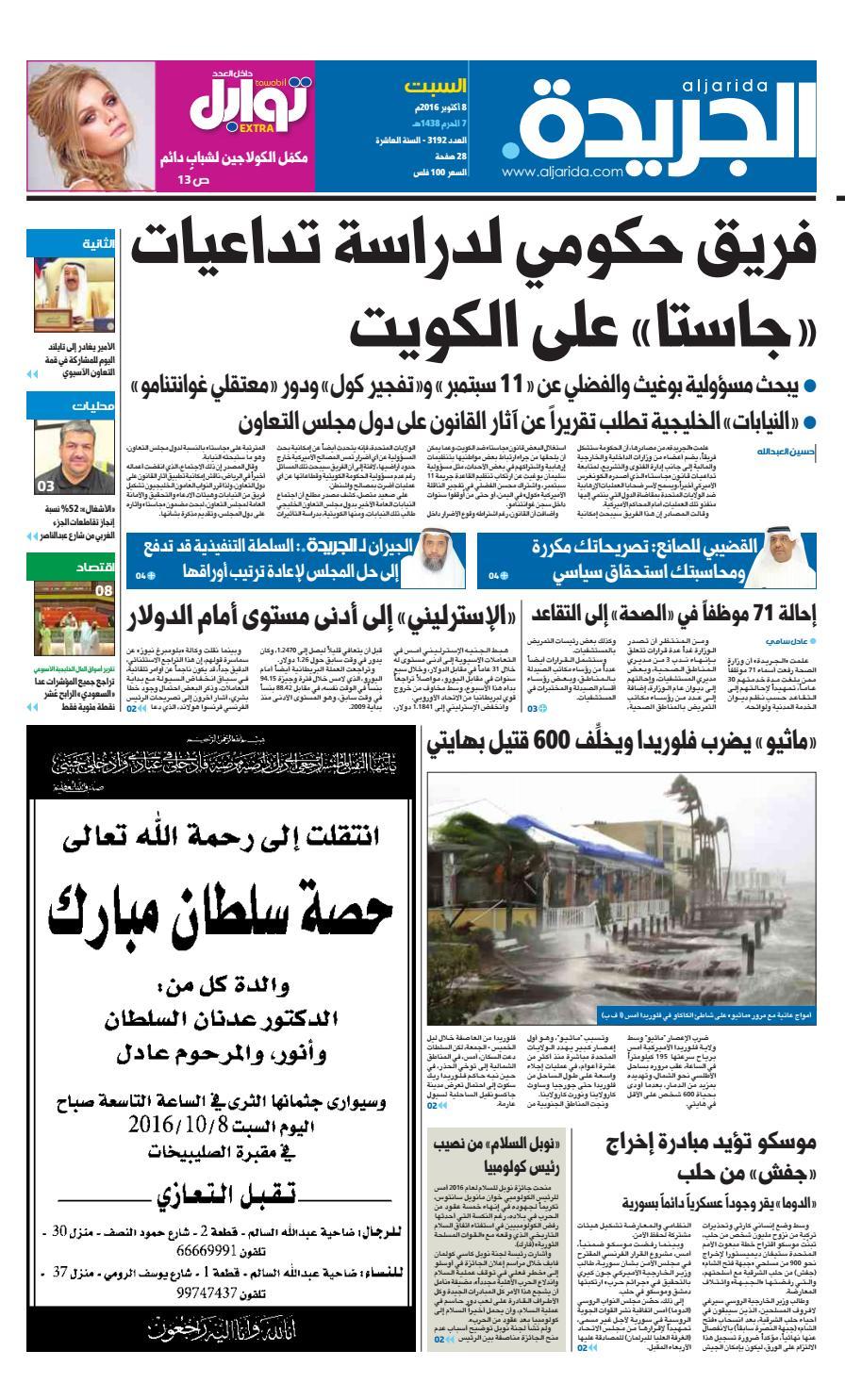 d89060a04 عدد الجريدة 08 أكتوبر 2016 by Aljarida Newspaper - issuu