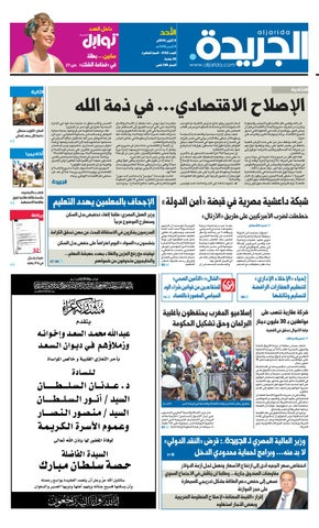 1fdc17847 عدد الجريدة 09 أكتوبر 2016 by Aljarida Newspaper - issuu
