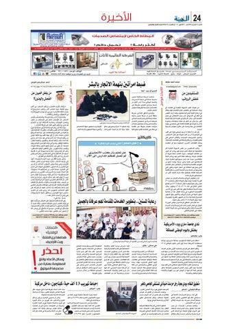 650f187ba Madina 20161009 by Al-Madina Newspaper - issuu